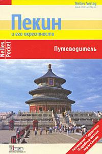 Пекин и его окрестности. Путеводитель ( 978-5-940591-19-1, 978-3-86574-175-2 )