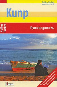 Кипр. Путеводитель ( 978-5-940591-14-6, 978-3-86574-167-7 )