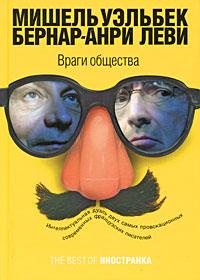 Книга Враги общества
