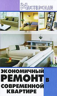 Экономичный ремонт в современной квартире ( 978-5-222-15762-6 )