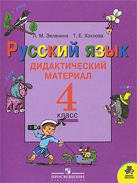 Русский язык Дидактический материал. 4 класс