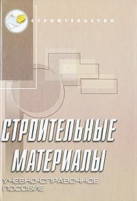 Строительные материалы ( 978-5-222-15542-4 )