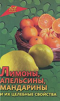 Лимоны, апельсины, мандарины и их целебные свойства ( 978-5-222-15269-0 )