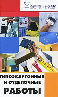 Гипсокартонные и отделочные работы ( 978-5-222-15869-2 )