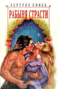 любовный роман санча рабыня серьёзные зеркальные камеры