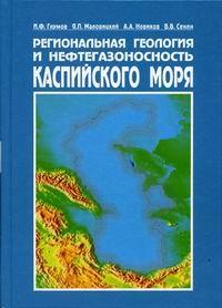 Региональная геология и нефтегазоносность Каспийского моря