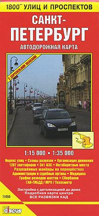 Санкт-Петербург. Автодорожная карта