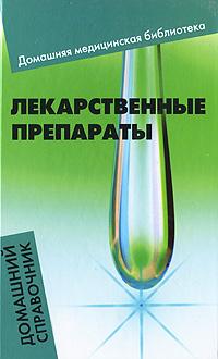 Лекарственные препараты. Домашний справочник ( 978-5-222-15922-4 )
