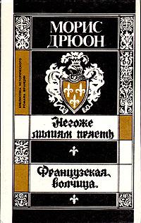 Морис Дрюон. Сочинения в трех томах. Том 2