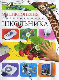 Книга Энциклопедия современного школьника