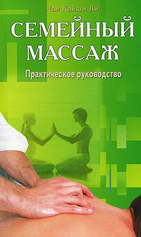 Семейный массаж. Практическое руководство ( 978-5-88503-763-1 )
