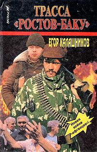 """Трасса """"Ростов - Баку"""""""
