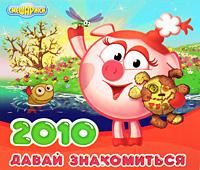Календарь 2010. Давай знакомиться