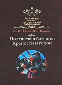 Полтавская баталия. Крепости и герои