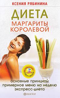 Диета Маргариты Королевой (+ CD-ROM). Ксения Рябинина