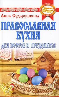 Православная кухня для постов и праздников ( 978-5-9684-1276-8 )