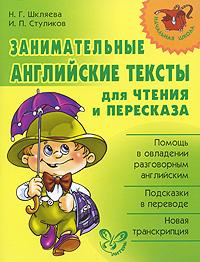 Занимательные английские тексты для чтения и пересказа