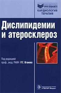 Дислипидемии и атеросклероз ( 978-5-9704-1370-8 )