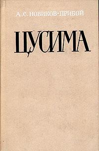 Цусима. В двух книгах. Книга 1
