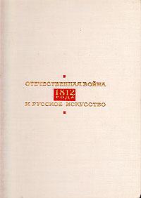 ������������� ����� 1812 ���� � ������� ���������