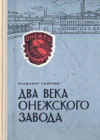 Два века Онежского завода