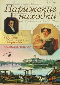 Парижские находки. К 100-летию со дня рождения И. С. Зильберштейна