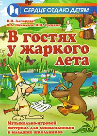 В гостях у жаркого лета. Музыкально-игровой материал для дошкольников и младших школьников