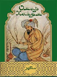 Рубаи (миниатюрное издание). Омар Хайям