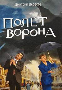 Полет Ворона. Дмитрий Вересов