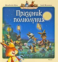 Праздник полнолуния12296407Если вы еще не знакомы с замечательным кроличьим семейством, то скорее открывайте книжку. Вас ждет встреча с непоседами крольчатами, почтенным кроликом-папой, тетушкой-крольчихой и их друзьями. Сначала вы узнаете о том, как Сыроежик накануне своего первого бала, обеспокоенный тем, что не умеет танцевать, обратился за помощью к большой проказнице сороке и что из этого вышло... Затем вы встретитесь с Горицветиком, отправившимся на поиски волшебного дерева, которое растет где-то на краю пустыни... И, наконец, вы познакомитесь с самым младшим из братьев - Одуванчиком, который очень расстроился, когда столкнулся с проделками черепахи Тортильи Хитролис, защищая свой огород от ее набега...