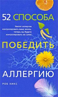 52 способа победить аллергию ( 978-5-9524-4028-9 )