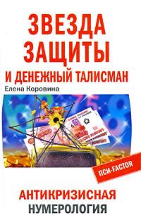 Звезда защиты и Денежный талисман. Антикризисная нумерология. Елена Коровина