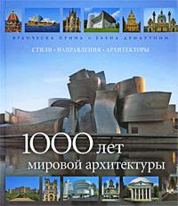 1000 лет мировой архитектуры. Франческа Прина, Елена Демартини