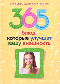 365 блюд, которые улучшат вашу внешность