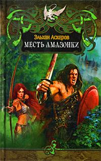 Месть амазонки