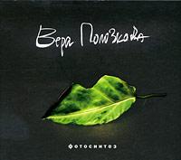 Фотосинтез (аудиокнига CD)