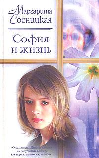 София и жизнь