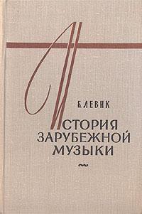 История зарубежной музыки. В четырех книгах. Книга 2