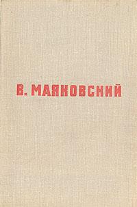 В. В. Маяковский. Стихотворения. Поэмы