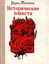 Вера Жакова. Исторические повести