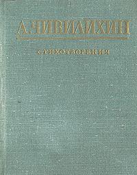 А. Чивилихин. Стихотворения