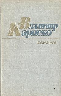 Владимир Карпеко. Избранное