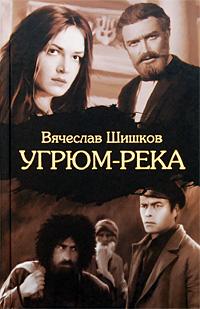 Угрюм-река. Вячеслав Шишков