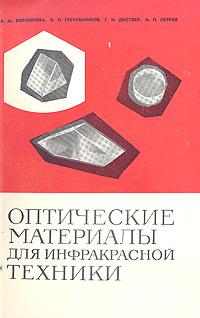 Оптические материалы для инфракрасной техники