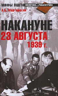 Накануне 23 августа 1939 г. ( 978-5-9533-4225-4 )