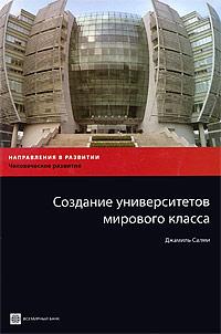 Создание университетов мирового класса ( 978-5-7777-0448-1, 9-785-7777-0396-5 )