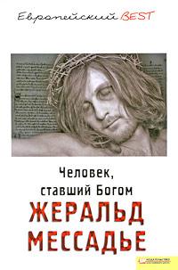 Человек, ставший Богом. Жеральд Мессадье