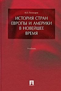 Книга История стран Европы и Америки в Новейшее время