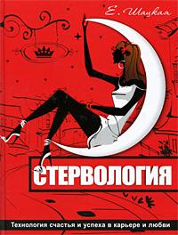 Книга Стервология. Технологии счастья и успеха в карьере и любви