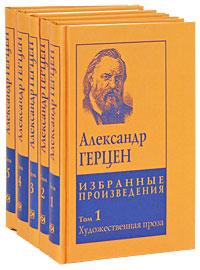 Александр Герцен. Избранные произведения в 5 томах (комплект)